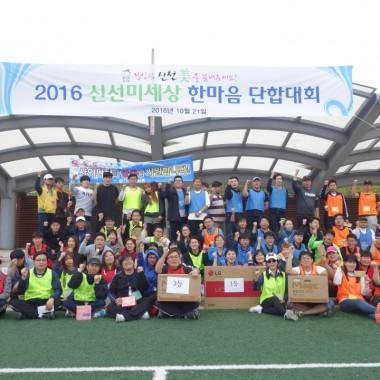 20161021 체육대회.JPG