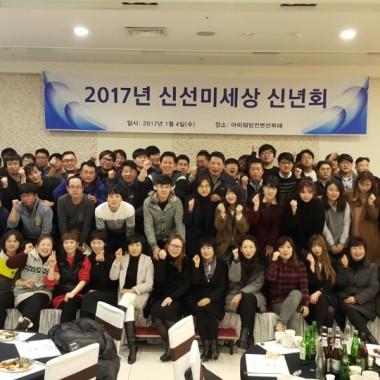2017년 신년회.JPG
