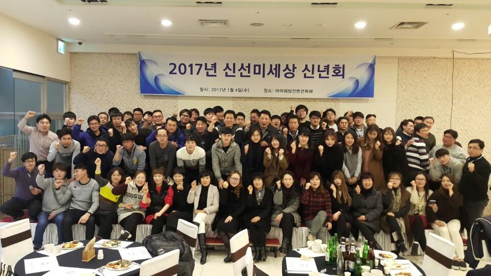 2017년 친환경 급식사업부 신년회