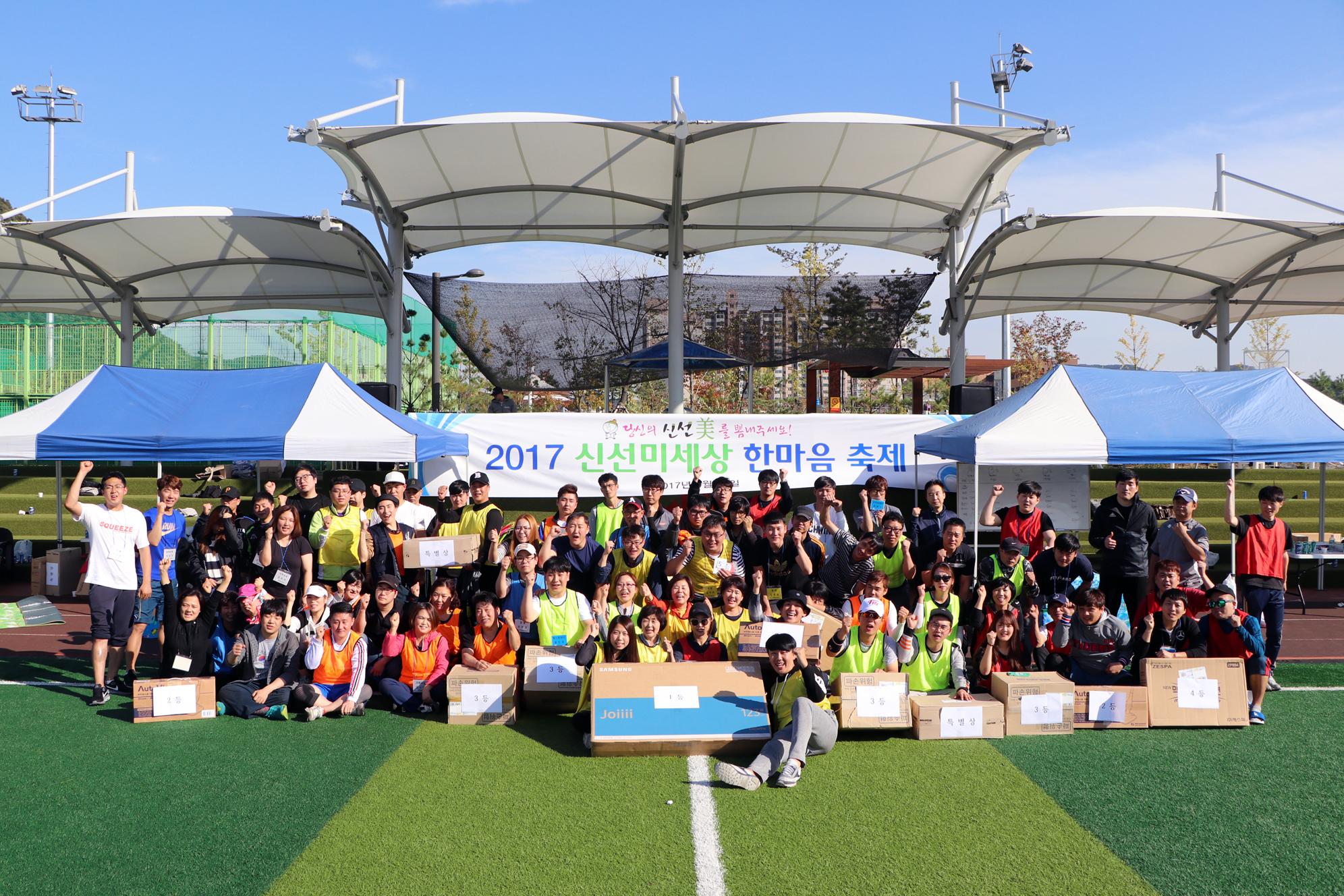 2017 곤지암 급식사업부 한마음 체육대회